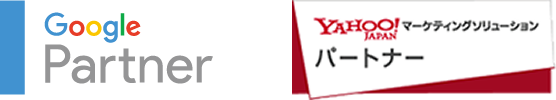 Googleパートナー、Yahoo!マーケティングプロモーションパートナー