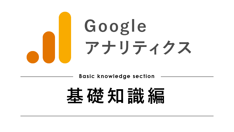 ECサイト運営に必要なGoogleアナリティクスの基礎知識:何ができるツールなのか