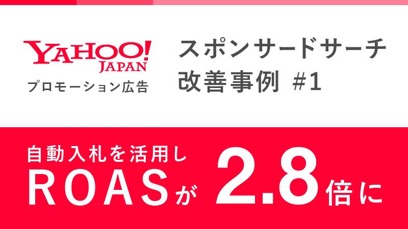 Yahoo!スポンサードサーチの自動入札を活用しROASが2.8倍改善