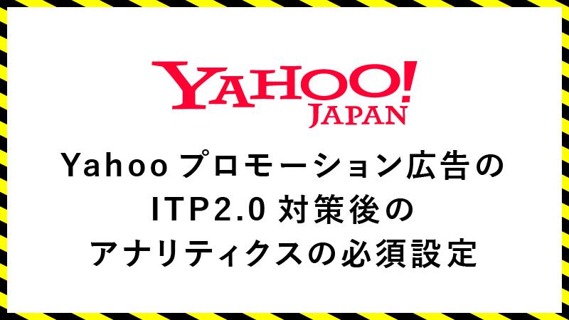 YahooのITP2.0対策後のGoogleアナリティクスで必要な設定