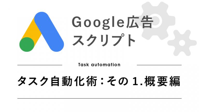 Google広告スクリプトで行うタスク自動化術(その1.概要編)
