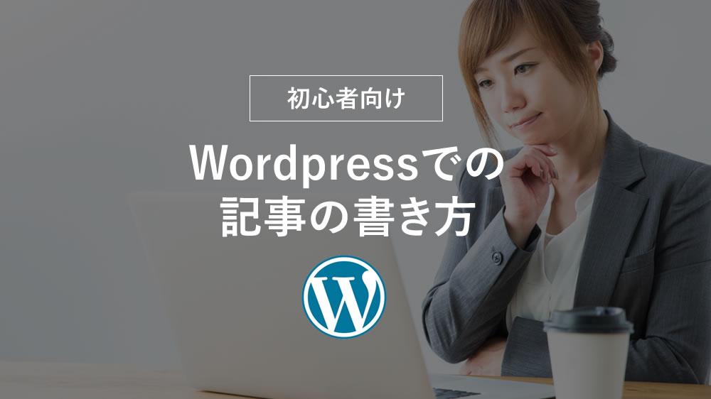 [初心者向け]WordPressでの記事・コンテンツの書き方