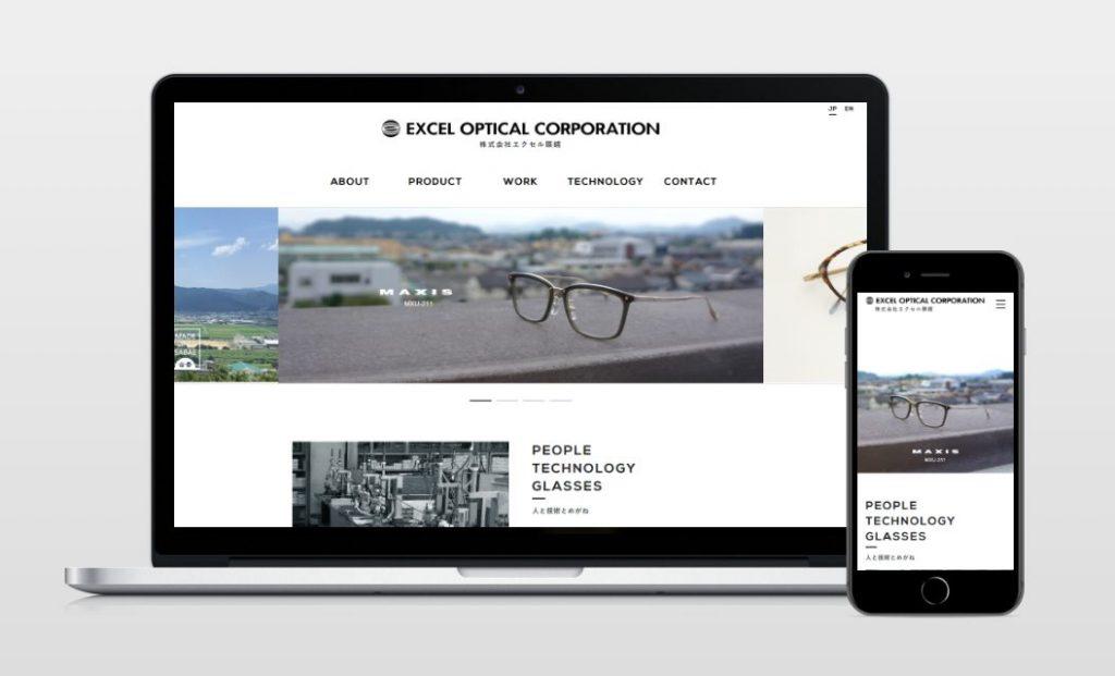 コーポレートサイト「エクセル眼鏡」 リニューアル