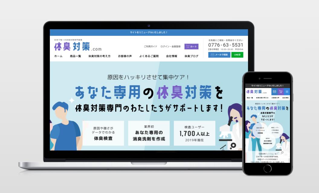 ECサイト「体臭対策.com」新規立ち上げ