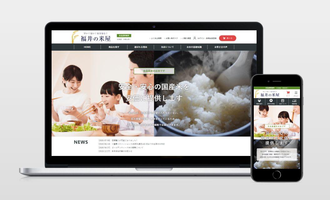 ECサイト「福井の米屋」 リニューアル