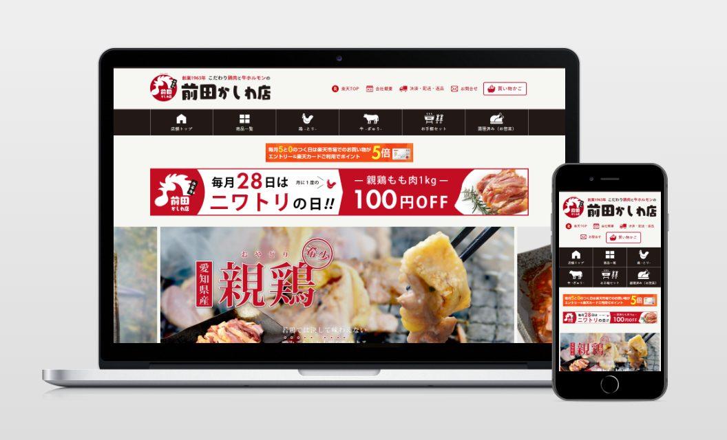 楽天ショップサイト「前田かしわ店」 リニューアル