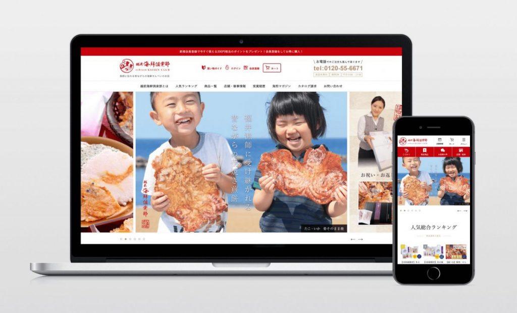 ECサイト「越前海鮮倶楽部」 リニューアル
